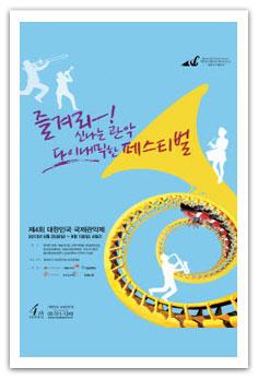 Korea International Wind Band Festival 2014 Flyer.